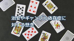 治安やギャンブル依存症に対する懸念