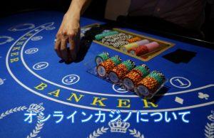 オンラインカジノについて