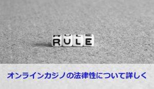 オンラインカジノの法律性について詳しく