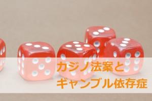 カジノ法案とギャンブル依存症