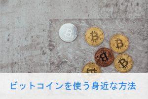 ビットコインを使う身近な方法